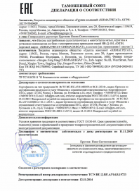 Declaration of conformity for pumps НВДМ and АХПН