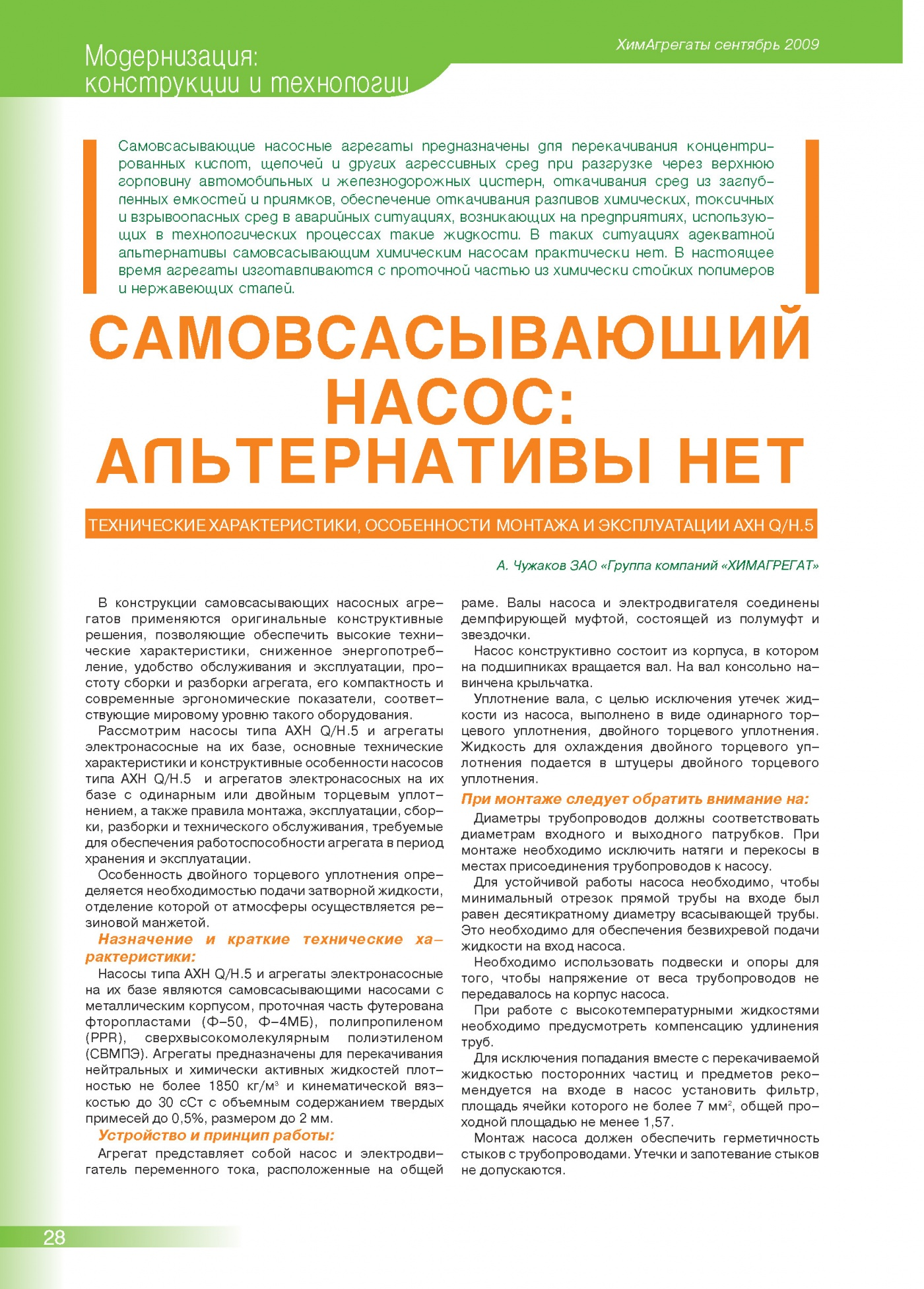 'CHEMAGREGATY', <br/>September, 2009